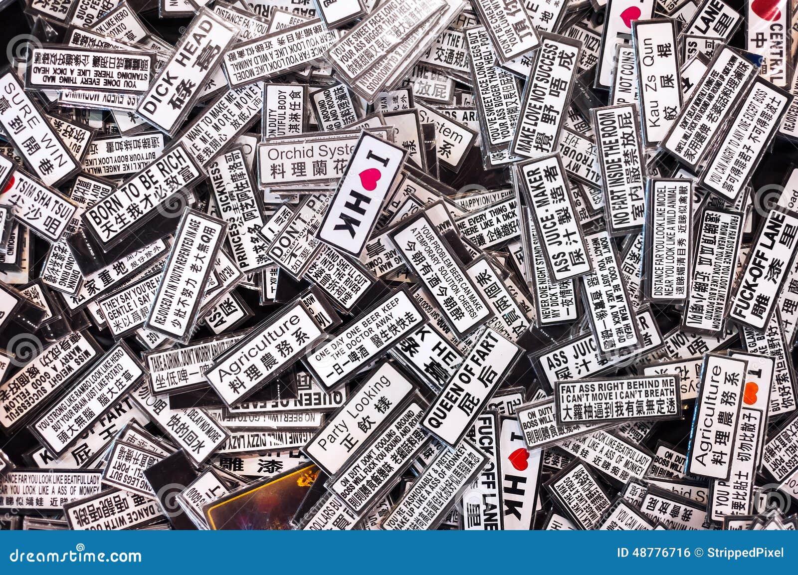 Pamiątkarscy odkrywczość magnesy przy Hong Kong ulicznym rynkiem