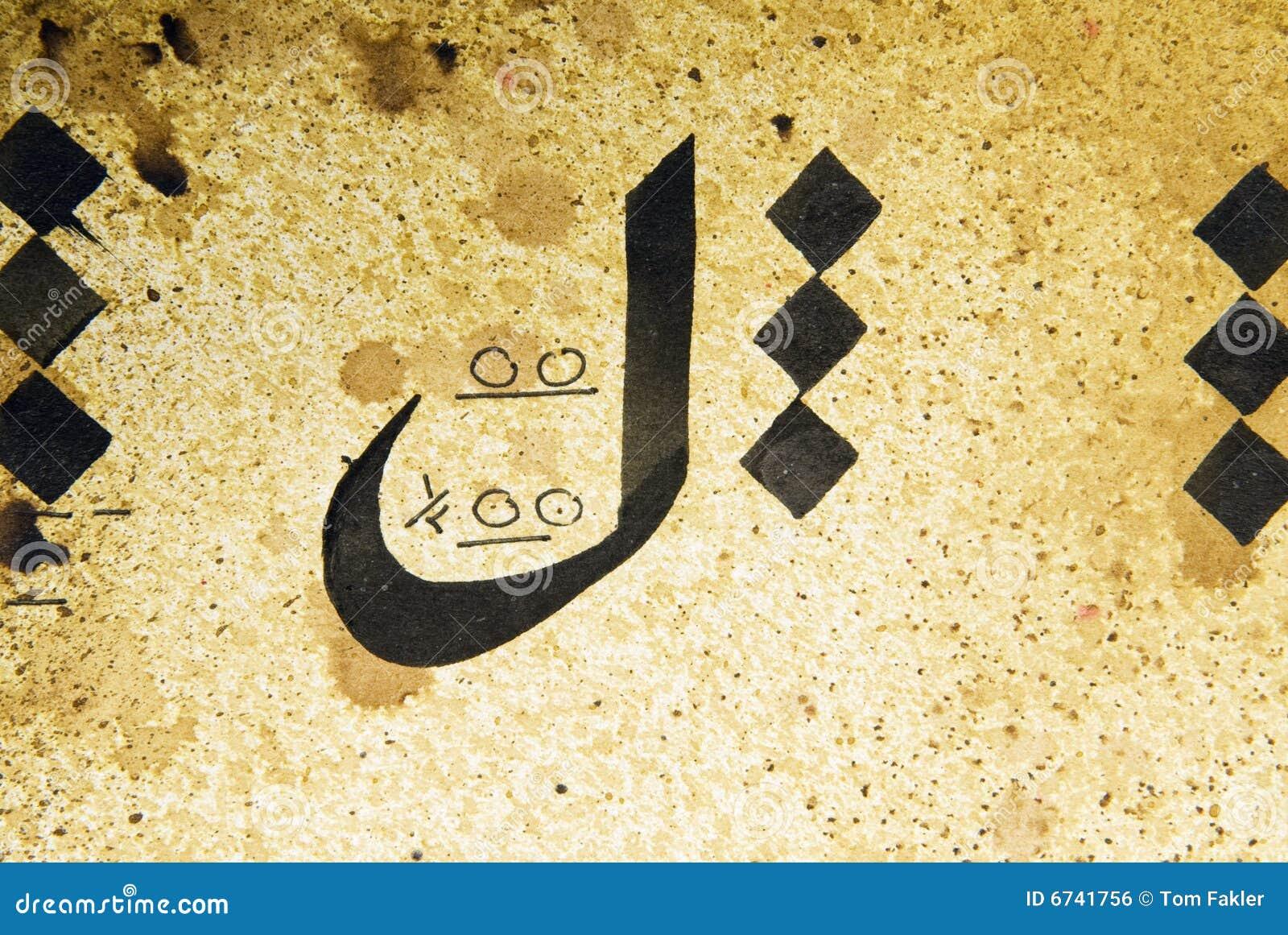 Papel árabe De Los Caracteres De La Caligrafía Foto de archivo ...