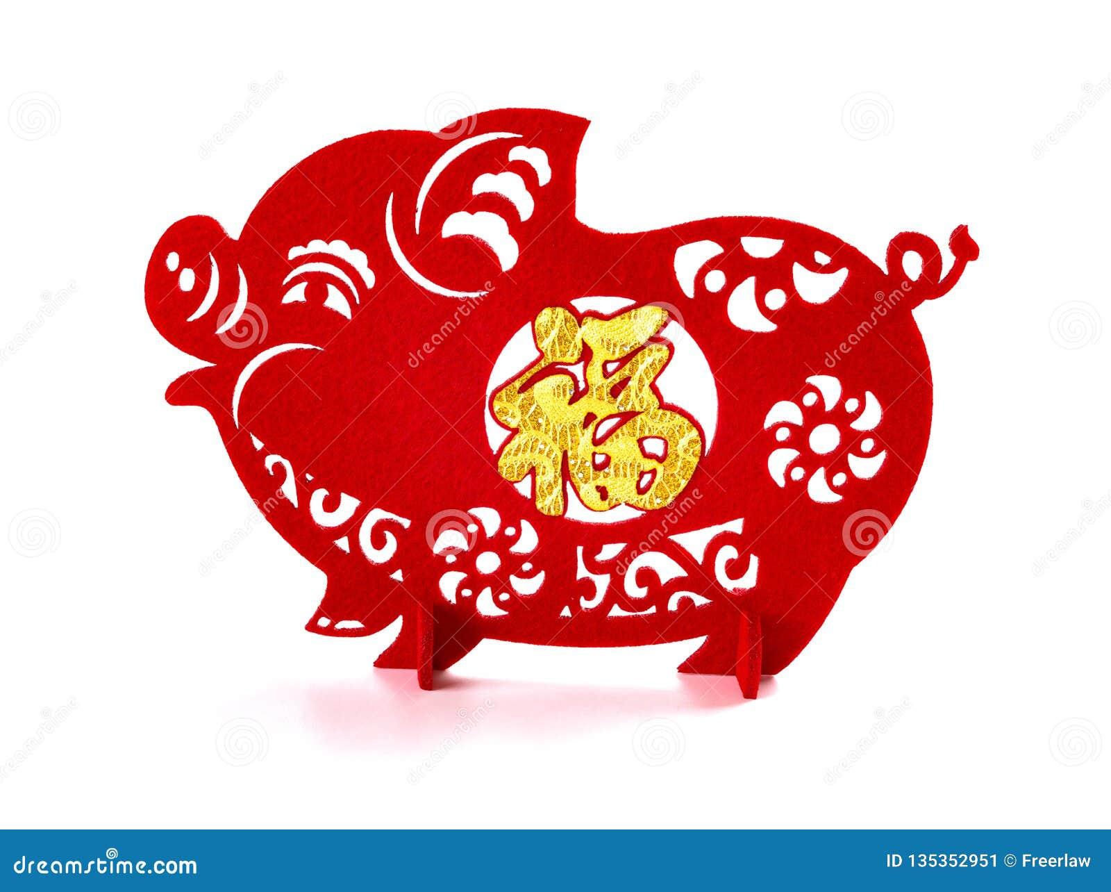 Papel-corte de Standable en blanco como símbolo del Año Nuevo chino del cerdo la buena suerte de los medios chinos