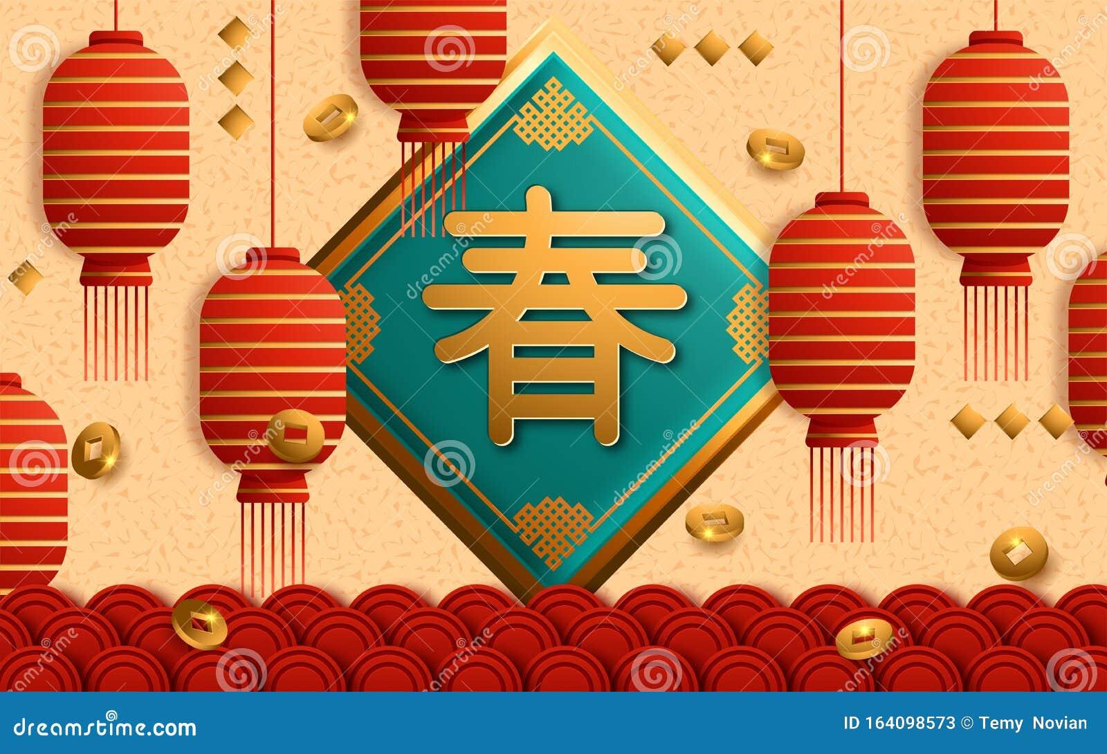 Paper Art Lanterns Decoration For Lunar Year Banner Gold ...