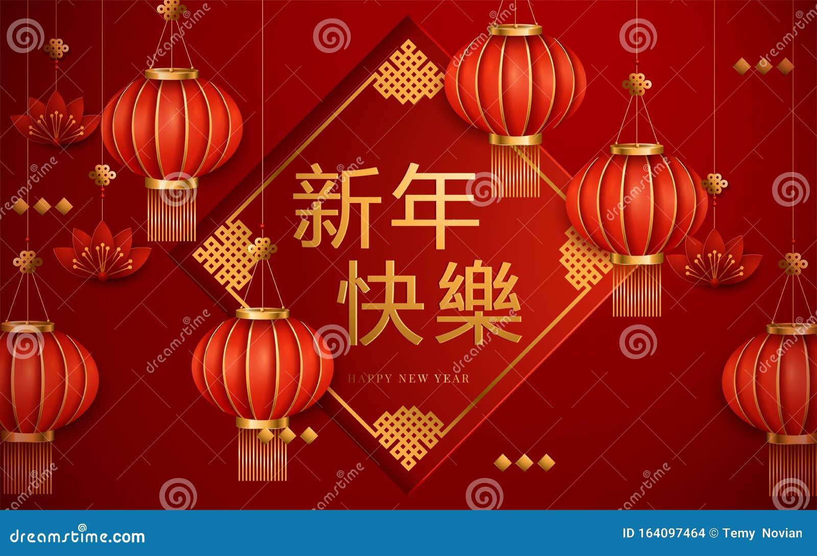 Paper Art Lanterns Decoration For Lunar Year Banner Red ...