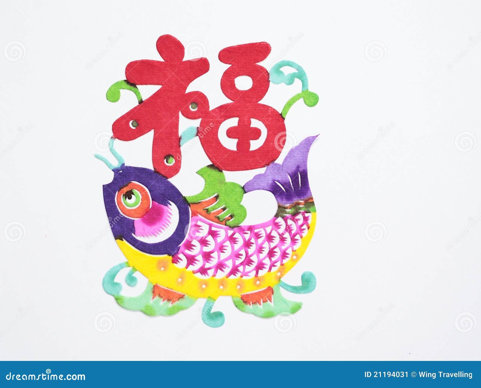 Paper-cut of fish