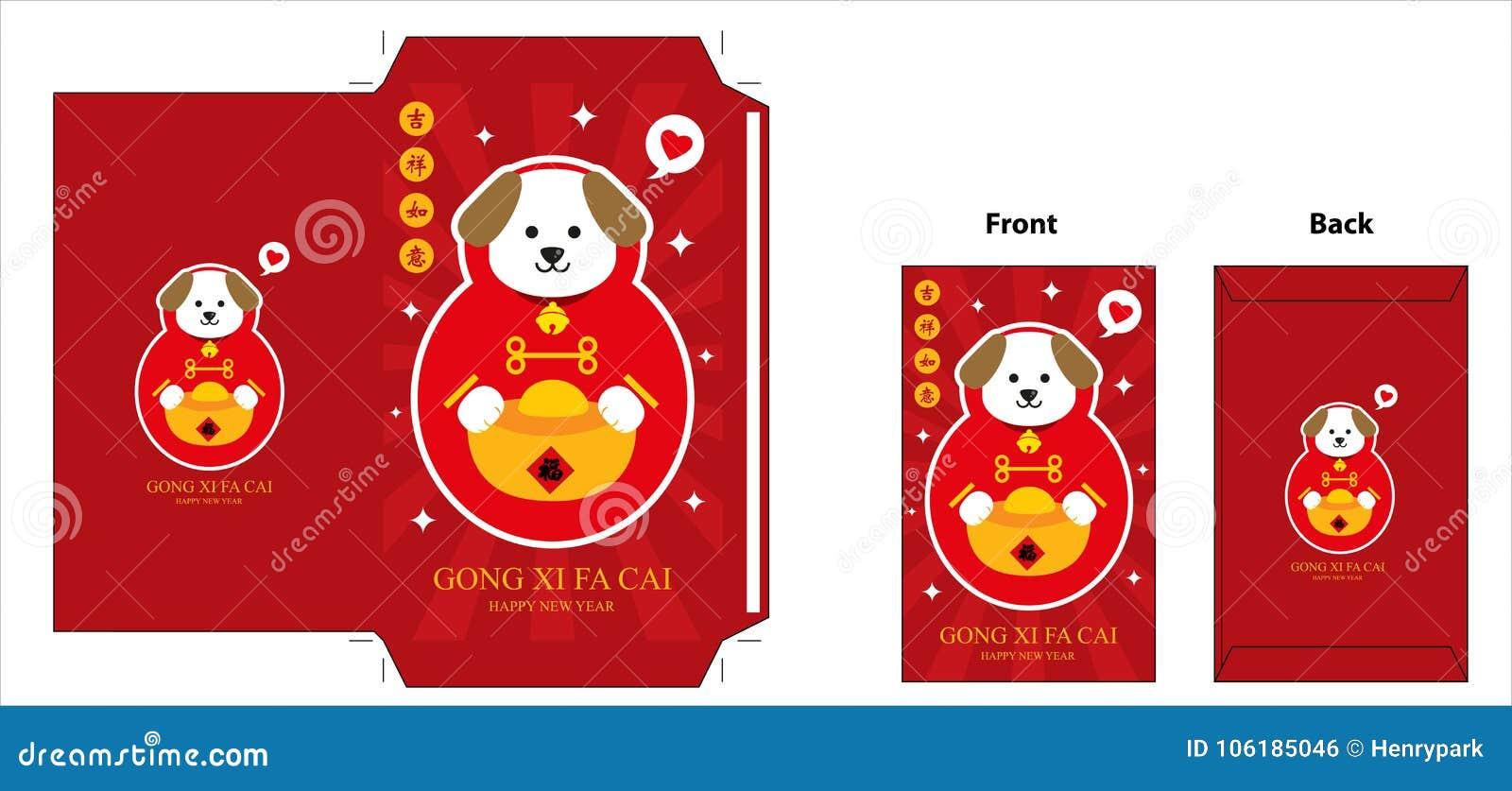 Paquete chino del rojo del Año Nuevo celebre el año de perro