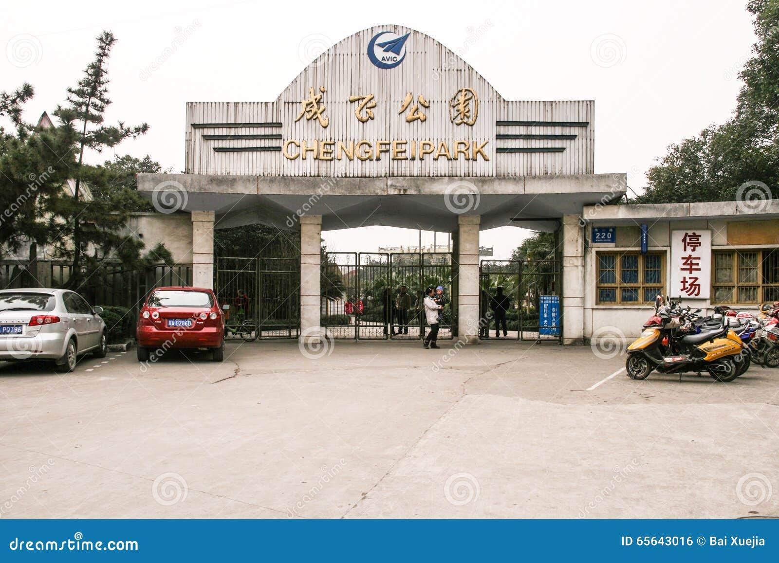 Parc de Chengfei à Chengdu, porcelaine