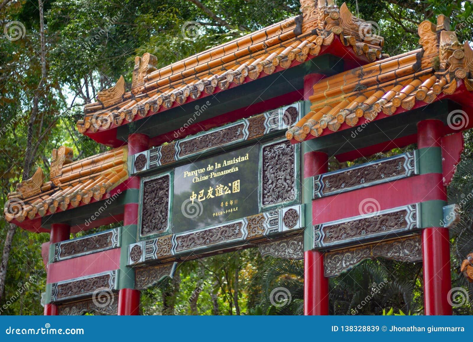 Parco dell amicizia cinese panamense