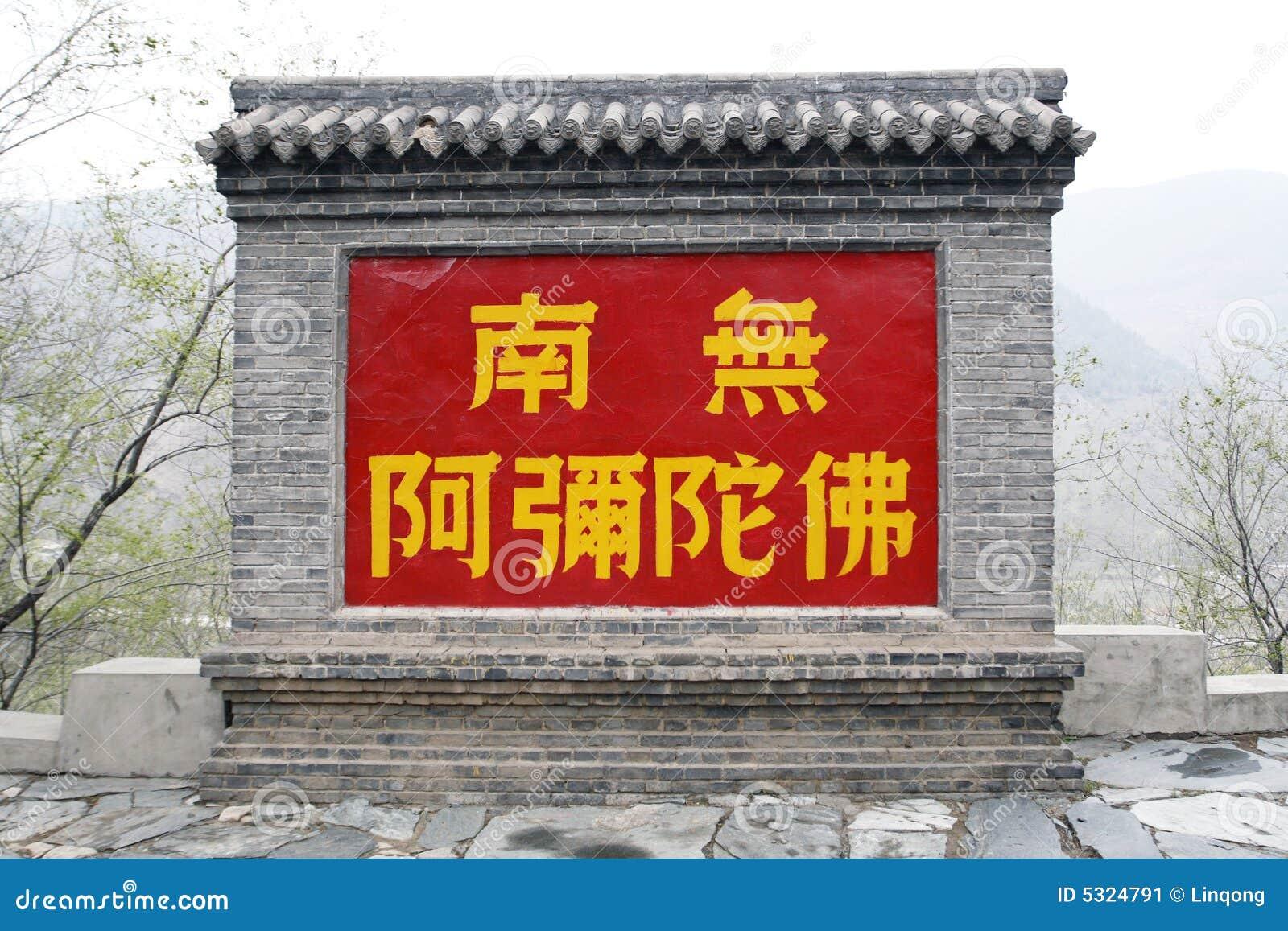 Download Parete Di Istruzione Del Tempiale. Immagine Stock - Immagine di esterno, storia: 5324791