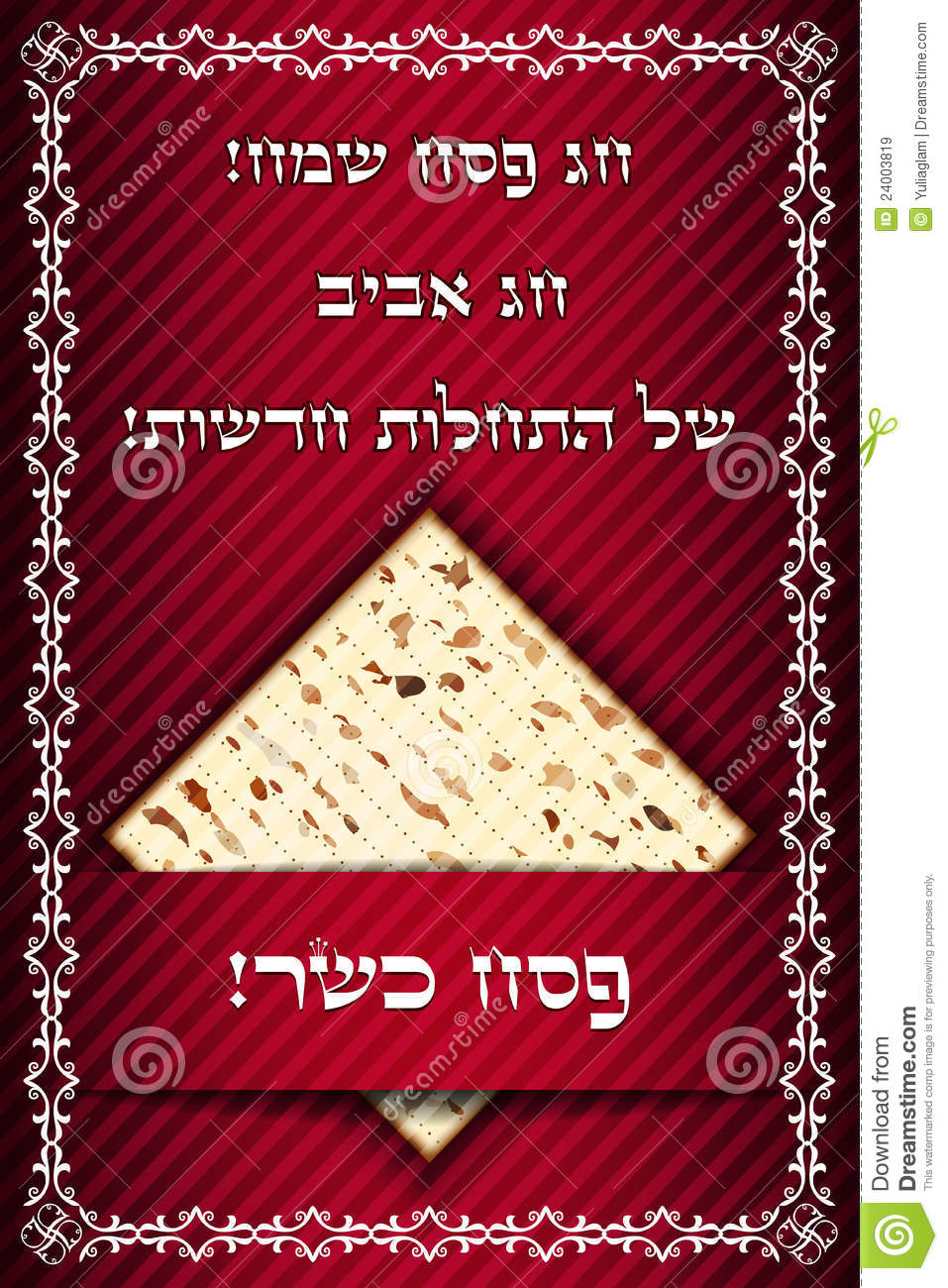 Free Old Time Passover Cards 34