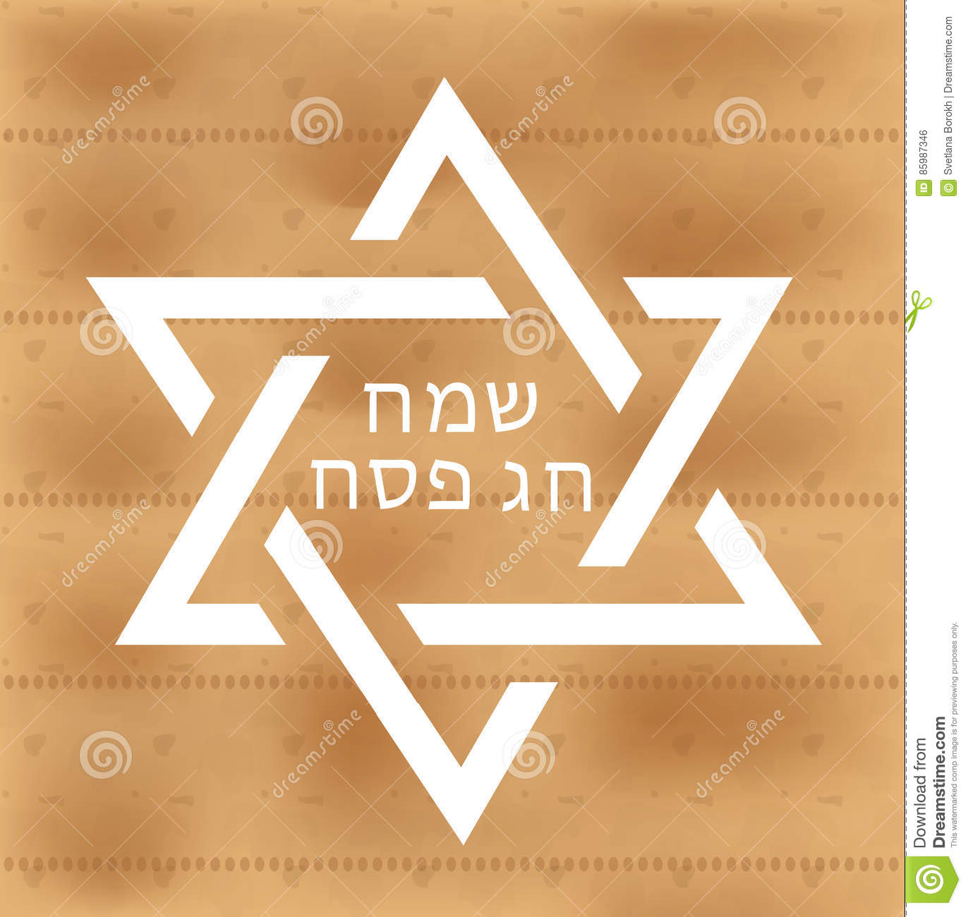 Passover Greeting Card With Matzah And The Star Of David Pesach
