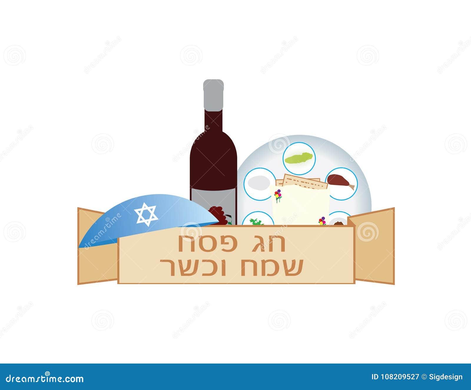 Passover jewish holiday banner hebrew passover greeting wine passover jewish holiday banner with hebrew greeting kosher and happy passover m4hsunfo