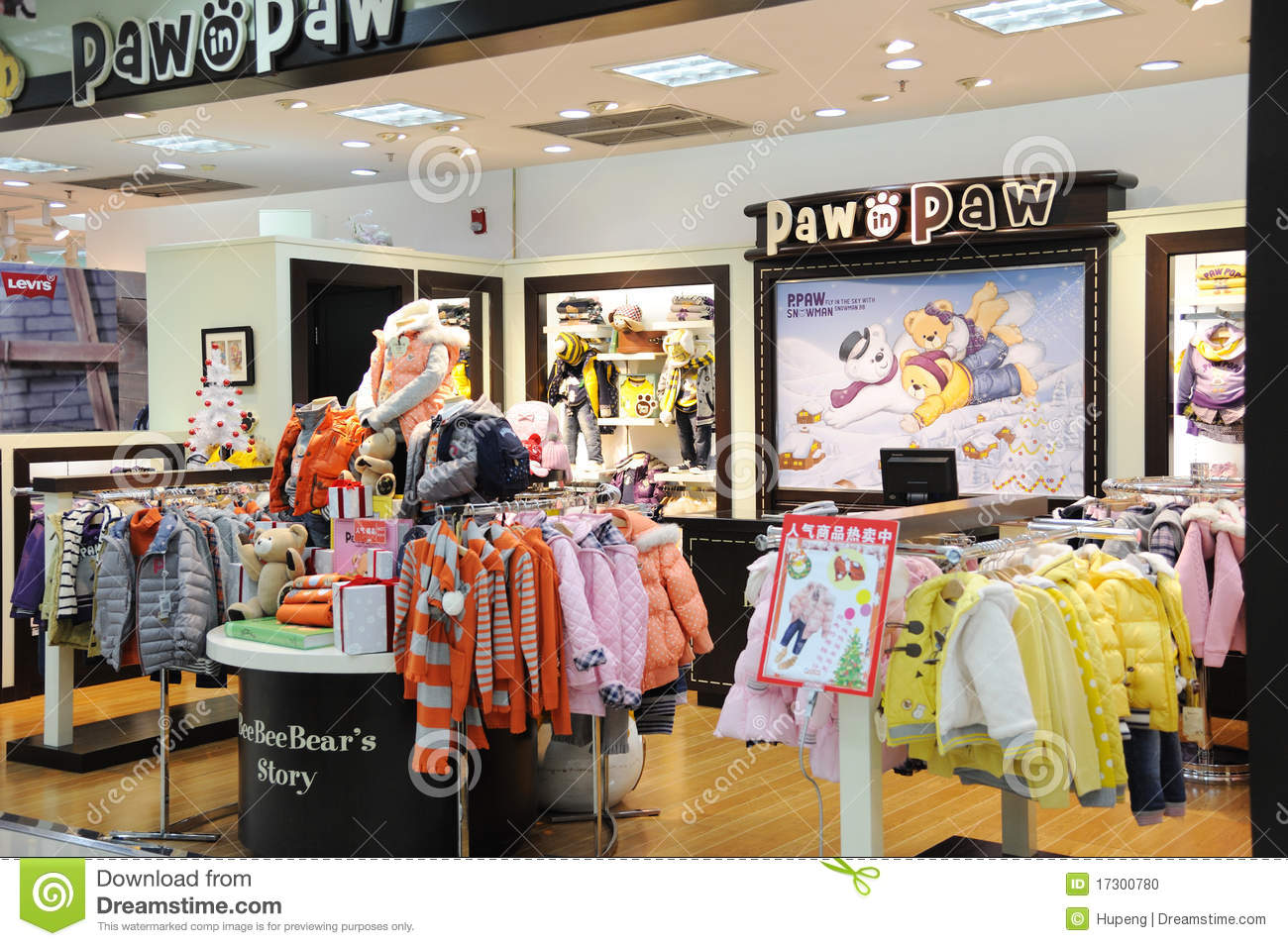 baby clothes shop