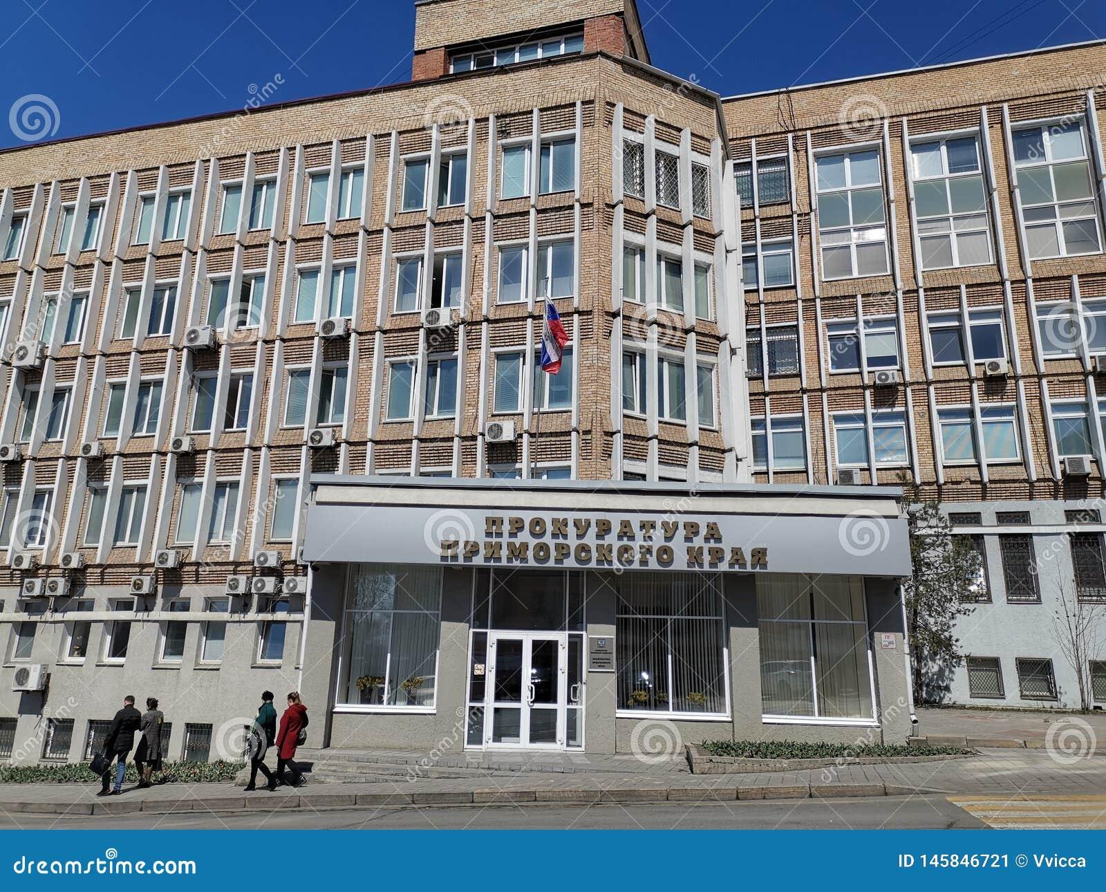 Paysage urbain avec le b?timent du bureau de procureur de Primorsky Krai sur la rue de Fontannaya
