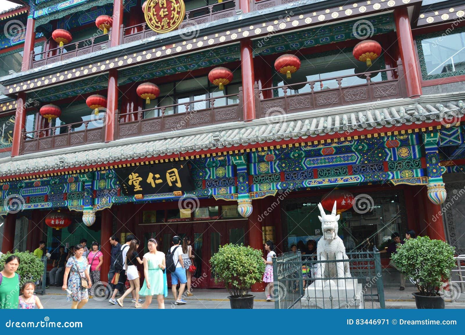 Peking Qianmen
