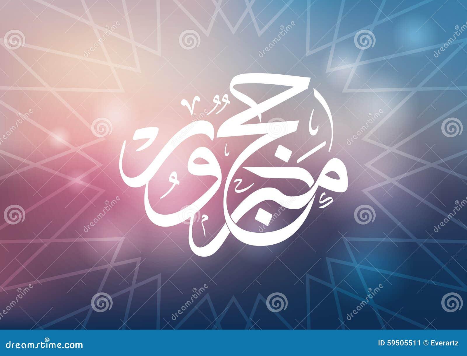 Peregrinaje bendecido en caligrafía árabe
