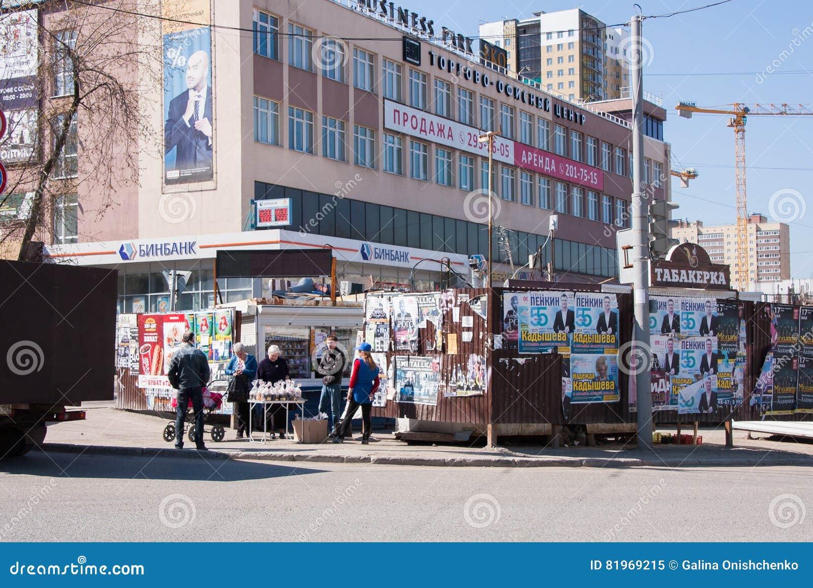 Permanent Ryssland - April 30 2016: Kontorsbyggnad och ett metallstaket