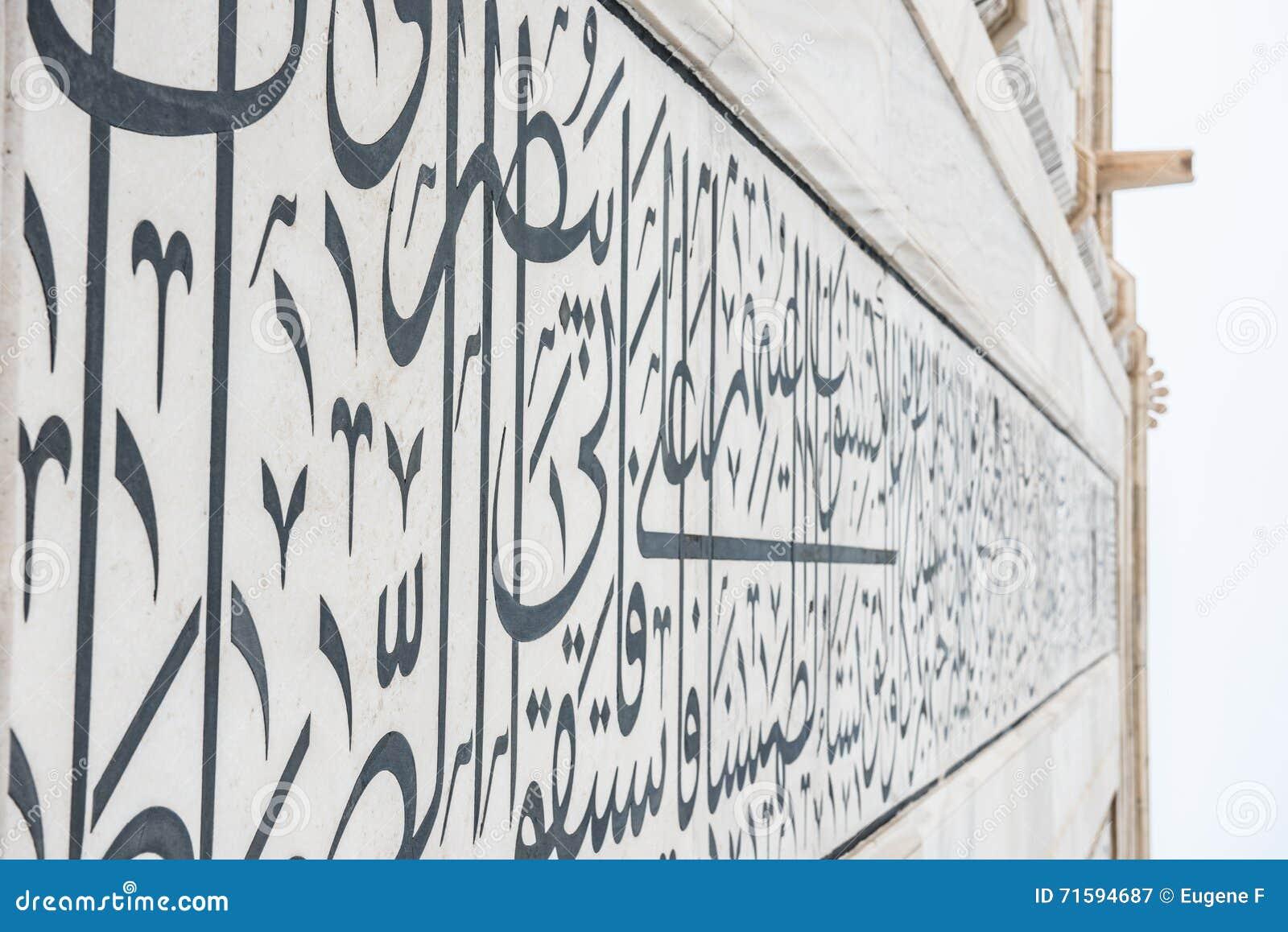 Persische Gedichte In Taj Mahal Stockbild Bild Von Denkmal