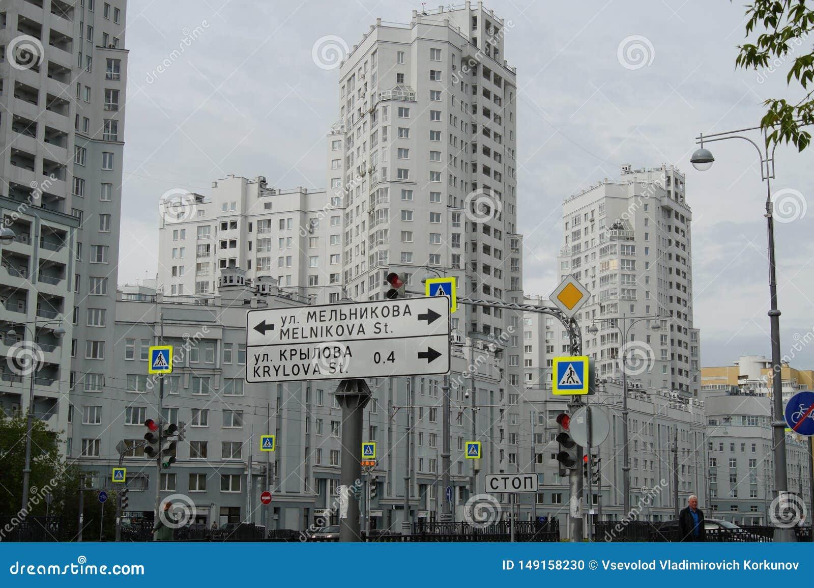Photo des fragments de nouveaux b?timents sur la rue Tatishchev