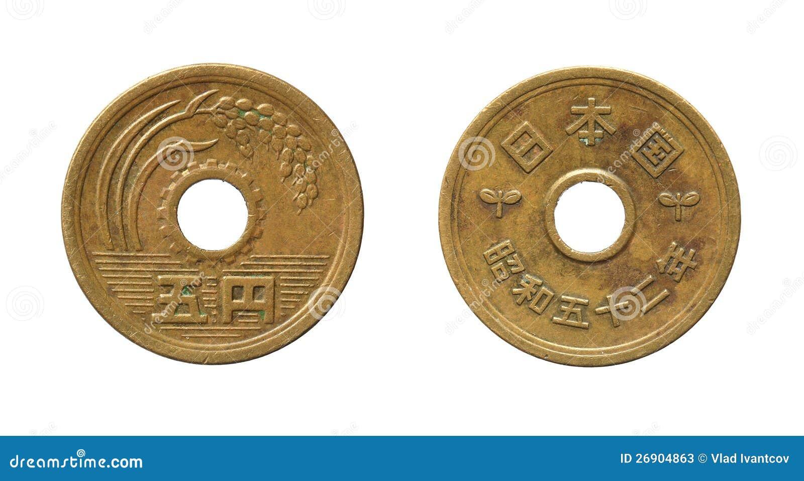 pi ce de monnaie japonaise photos stock image 26904863. Black Bedroom Furniture Sets. Home Design Ideas
