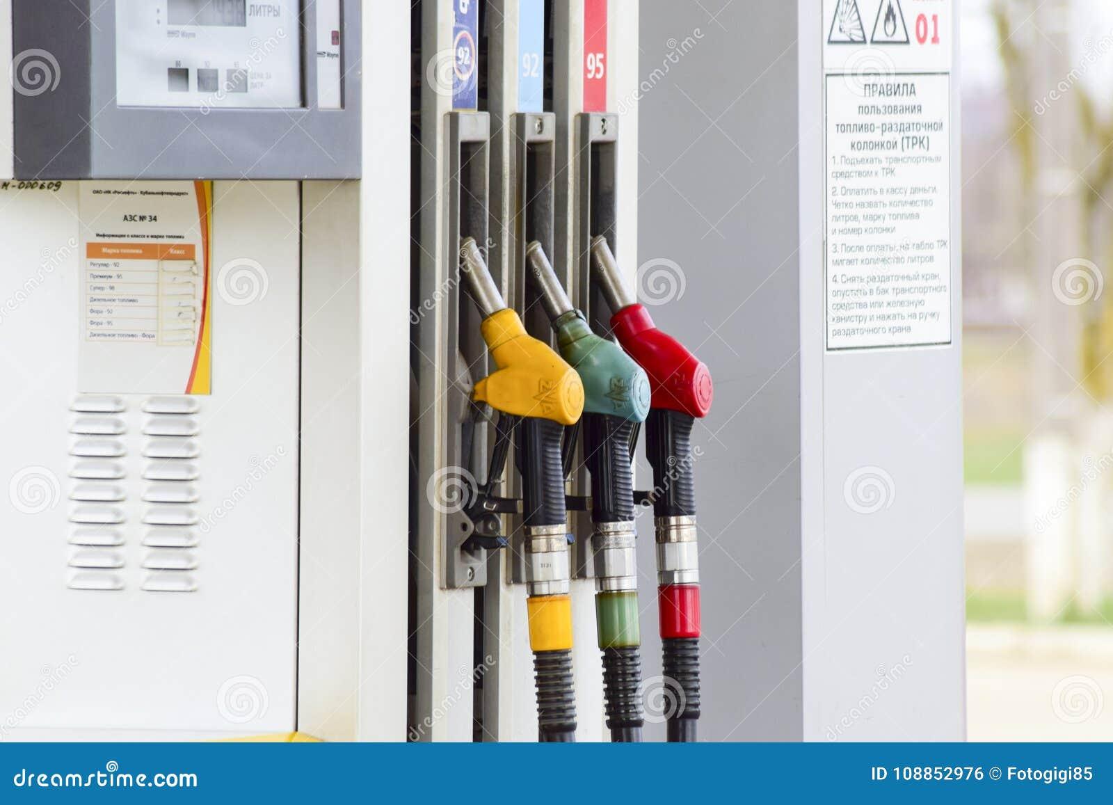 Pistolets de la station service Différents types de carburant à la station service