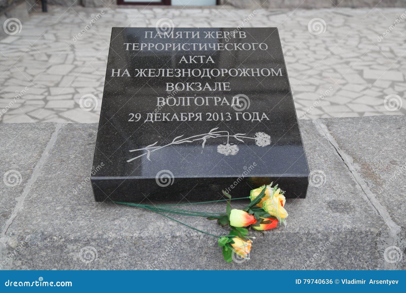 Placa de la memoria de las víctimas del acto terrorista