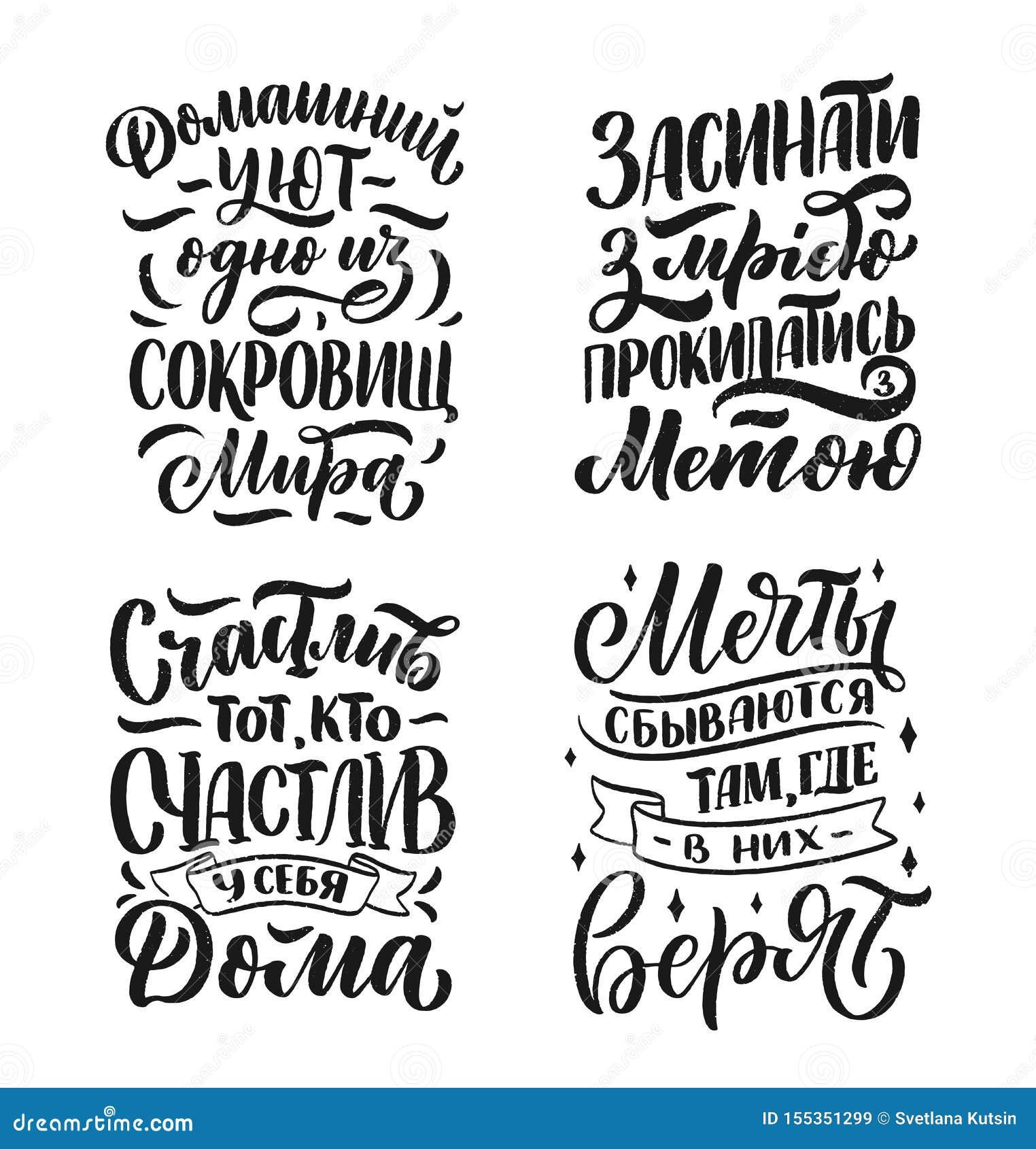 Plakaty na rosyjskim języku budzą się z celem, szczęśliwym - domowa wygoda jest jeden światów skarby, spada uśpiony z sen -