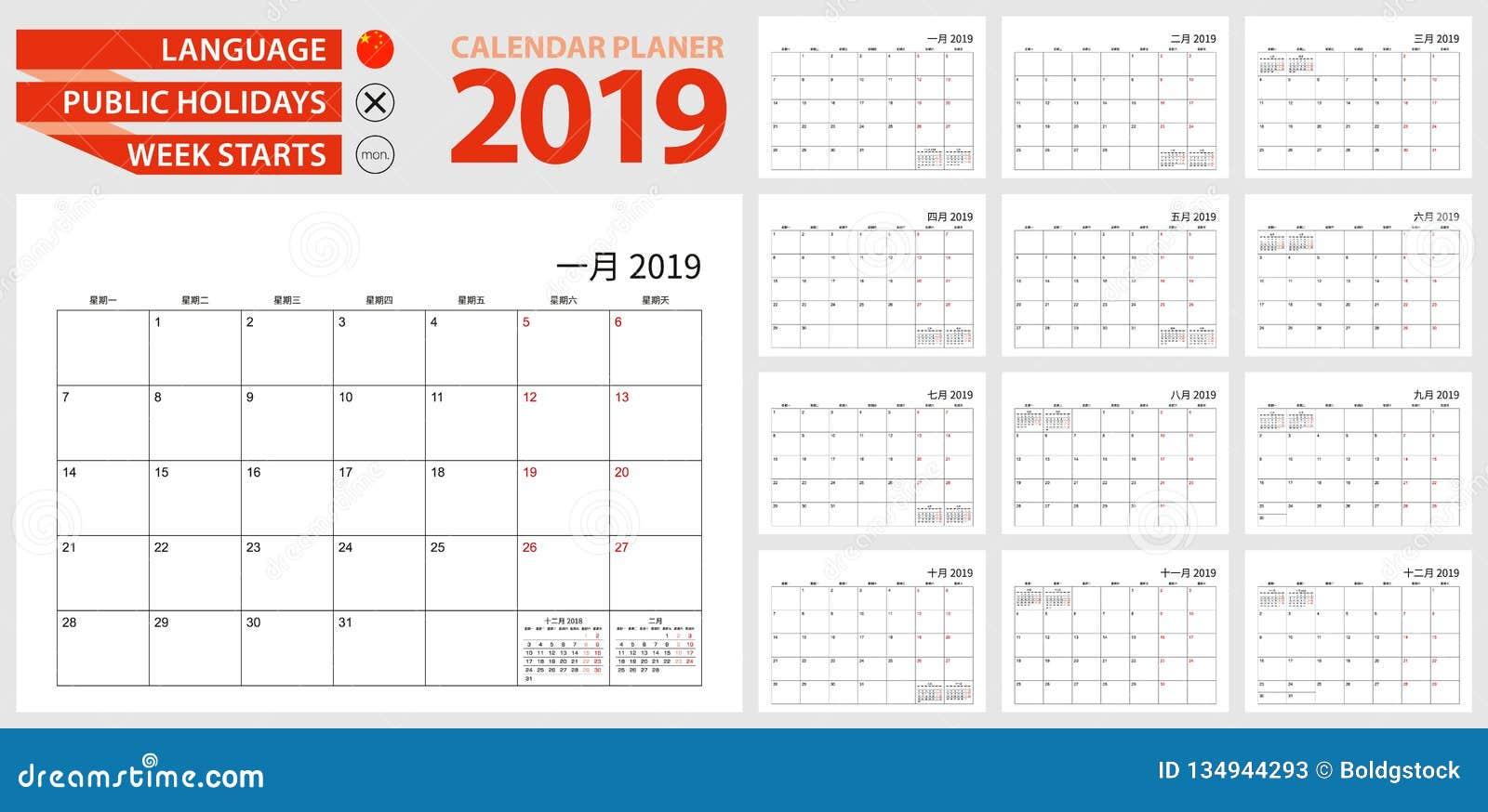Semaine 2019 Calendrier.Planificateur Chinois De Calendrier Pour 2019 Langue