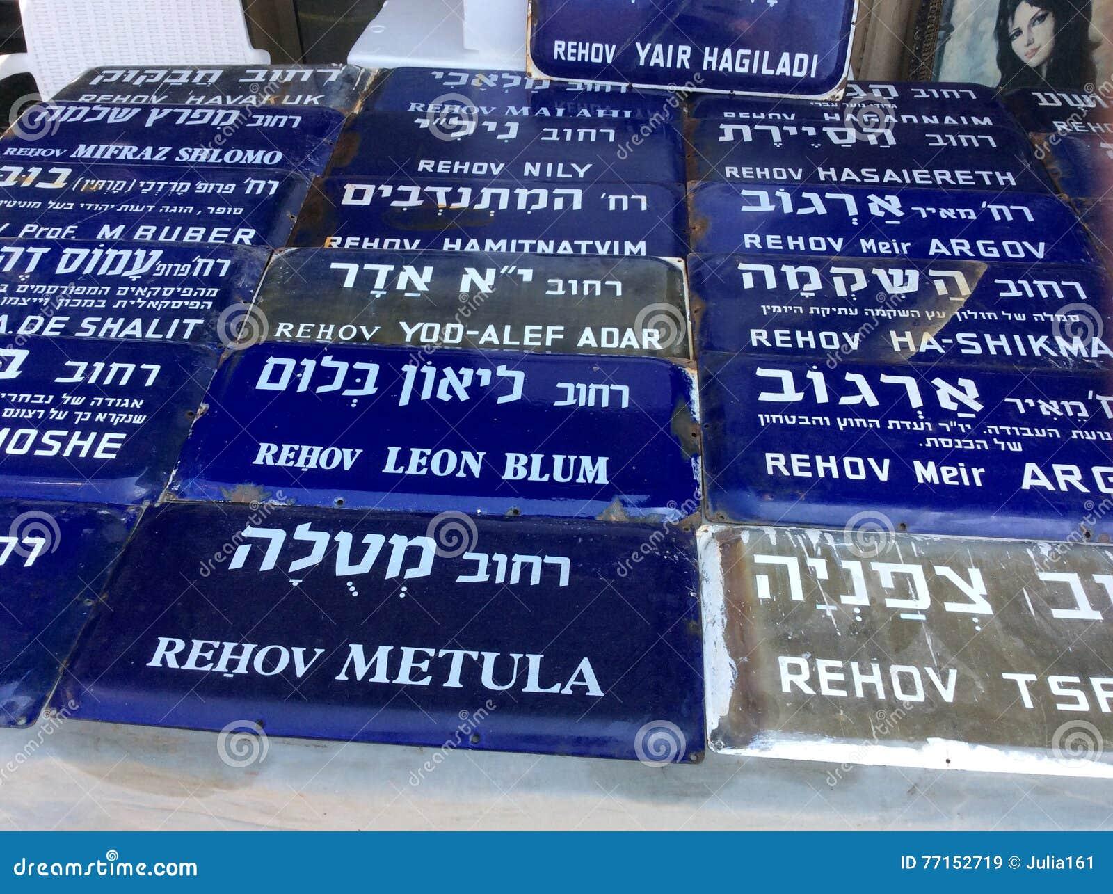 Plaques de rue de vintage sur le marché aux puces dans vieux Yaffo (Jaffa, Yafo), Israël