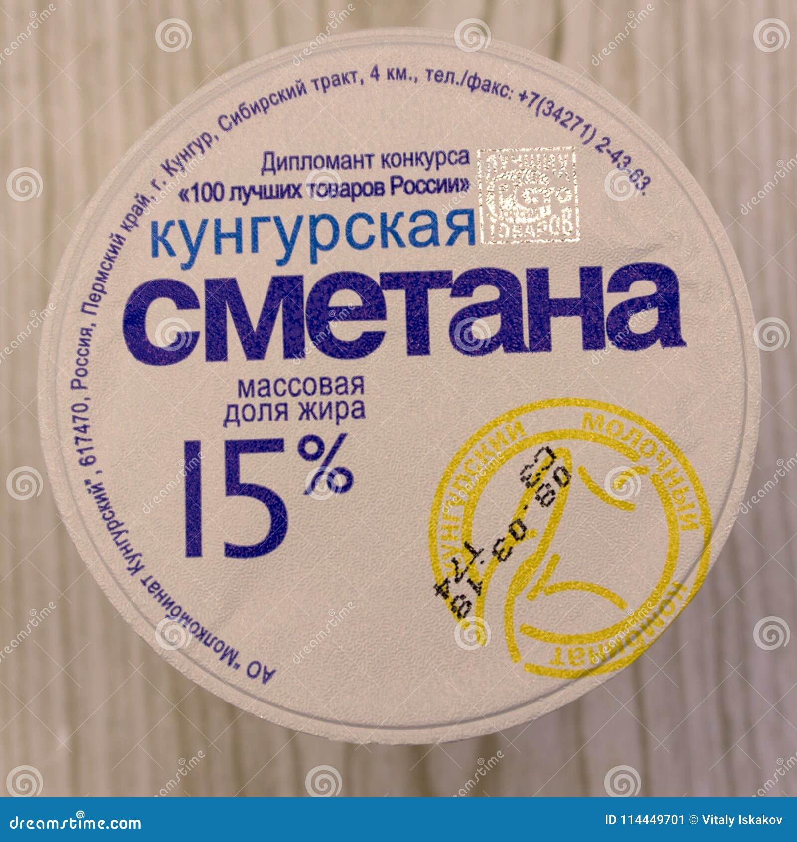 Plastic containers voor Kungurskaya-zure roomfolie, - Rusland - Berezniki 9 Maart 2018