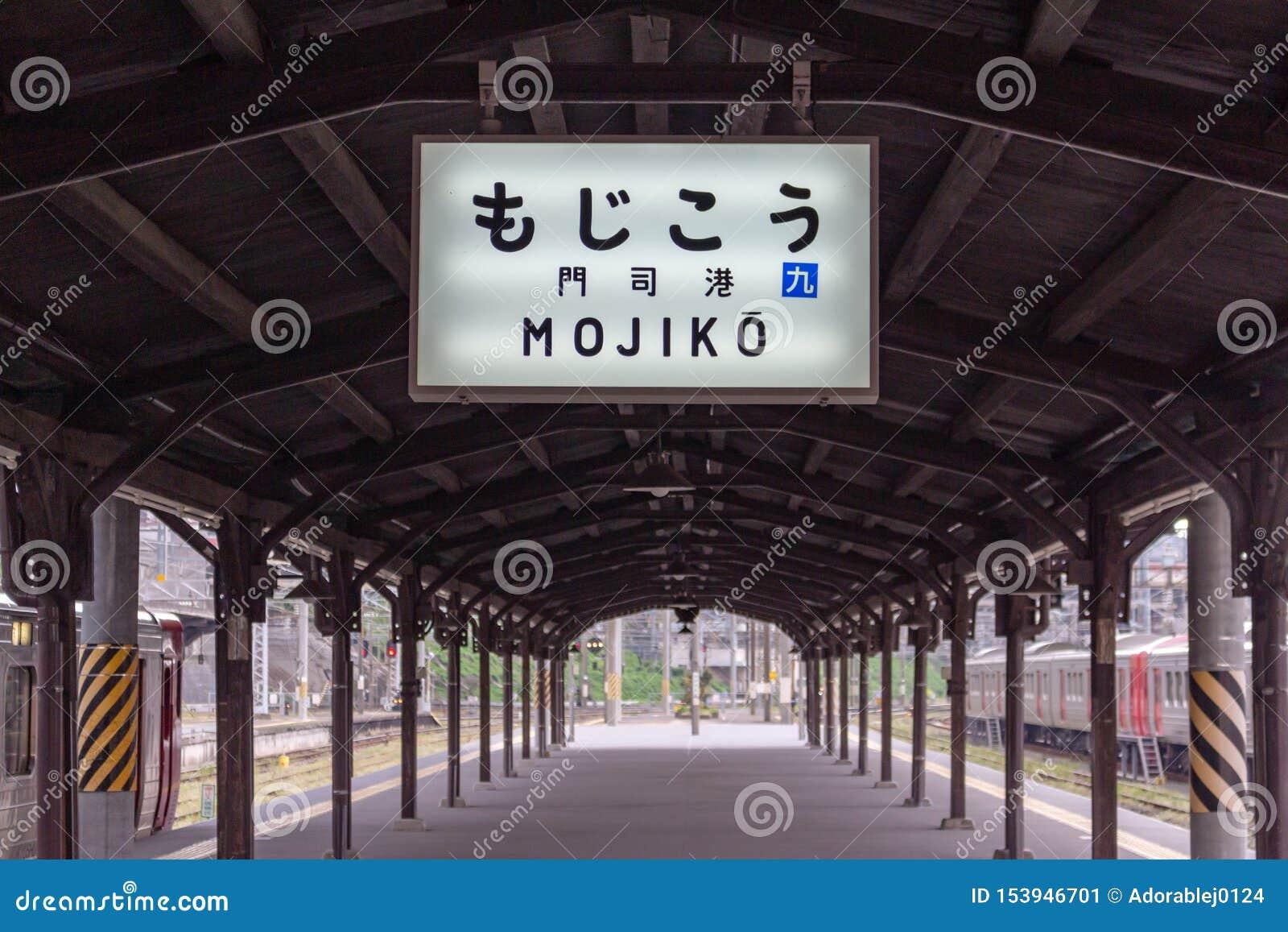 Plataforma da estação de Mojiko, Kitakyushu, Japão