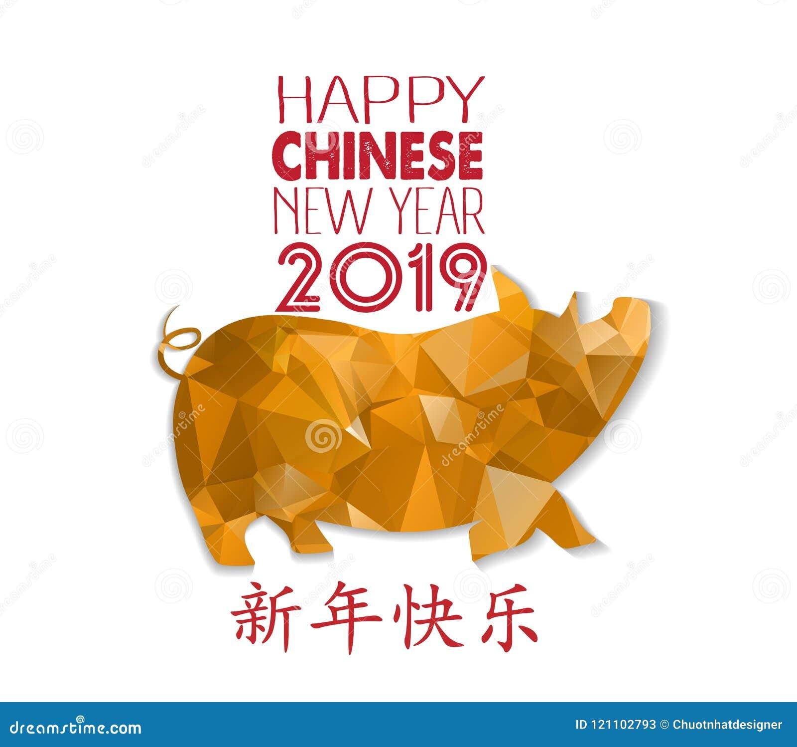 Poligonalny świniowaty projekt dla Chińskiego nowego roku świętowania, Szczęśliwy Chiński nowy rok 2019 rok świnia Chińskich char