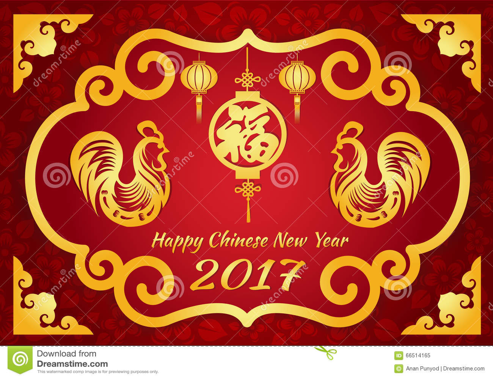 Pollo la tarjeta china feliz del Año Nuevo 2017 es linternas, del oro 2 y felicidad china del medio de la palabra