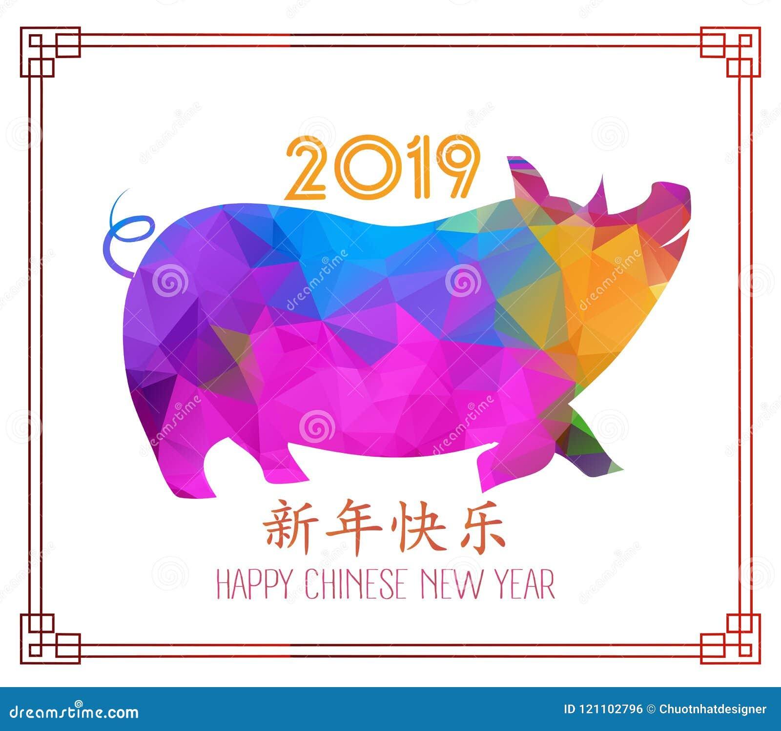 Polygonal svindesign för kinesisk beröm för nytt år, lyckligt kinesiskt nytt år 2019 år av svinet Lyckligt medel för kinesiska te