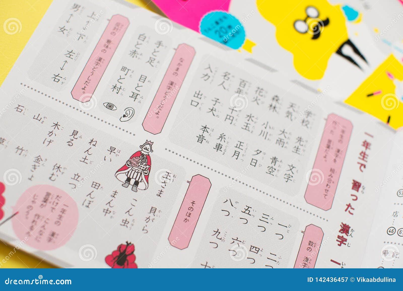 Populär japansk bok för att lära teckenkanji för japanskt språk med läraren för Unko senseiakter
