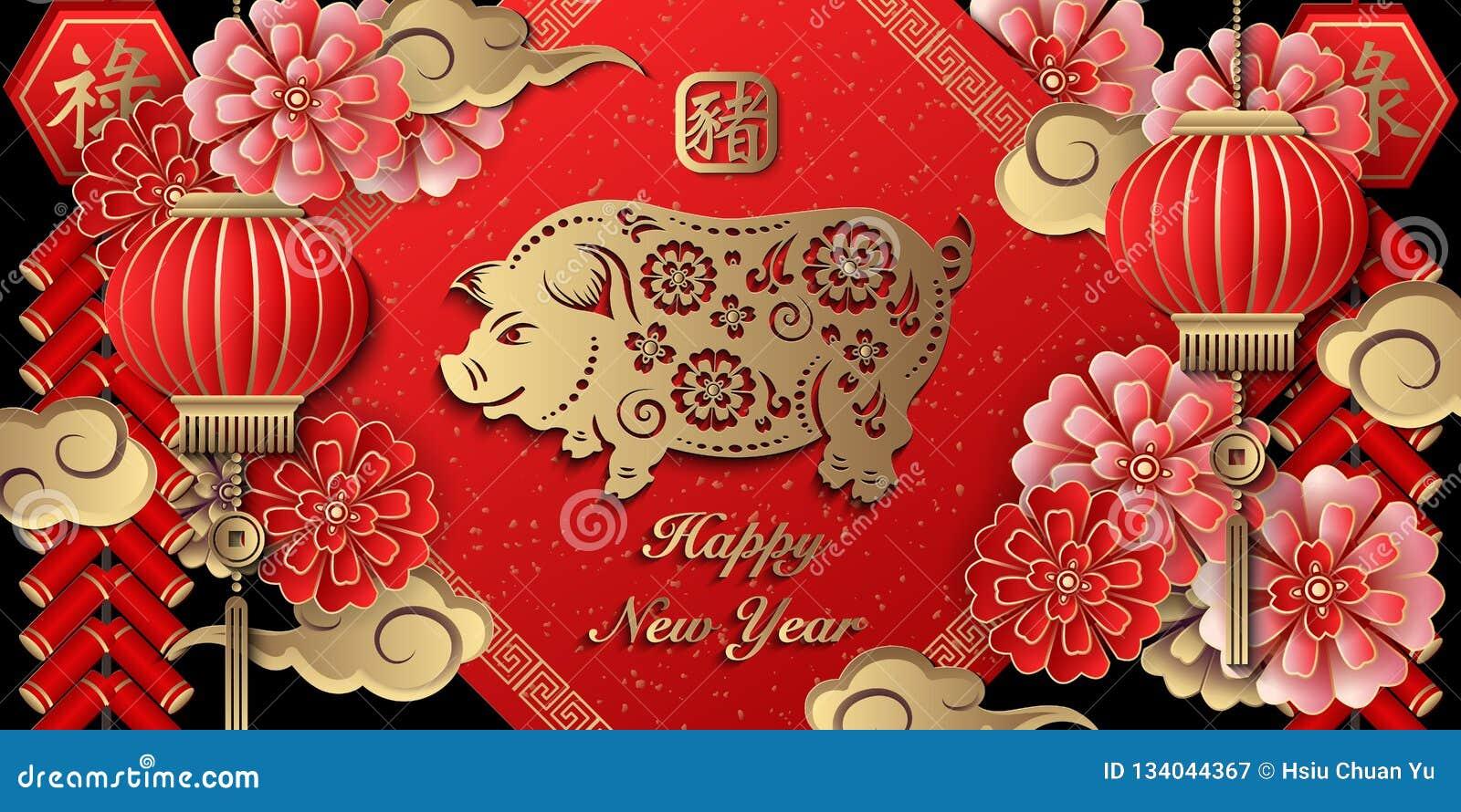 Porco retro chinês e foguetes felizes da nuvem da lanterna da flor do relevo do ouro do ano novo