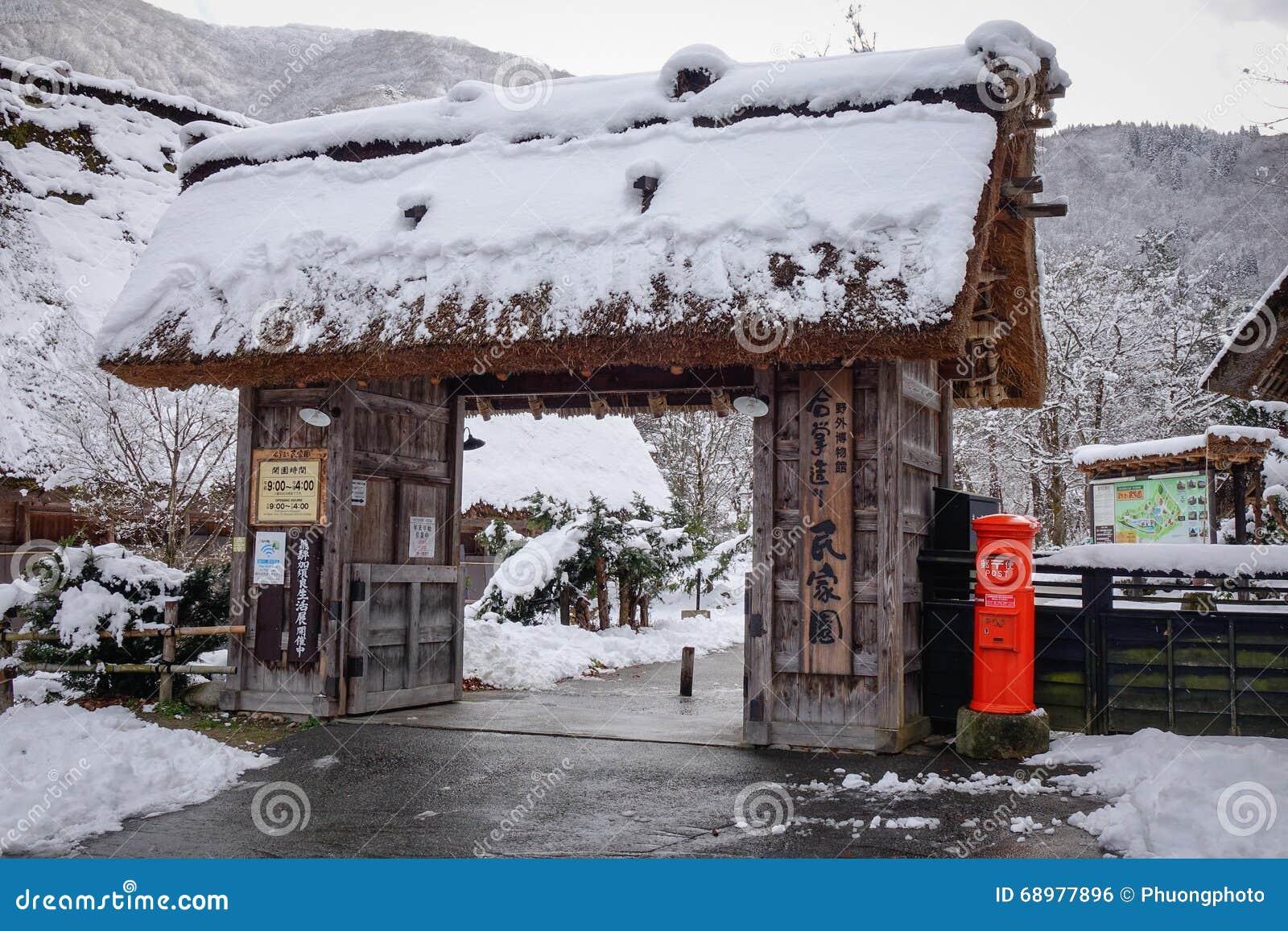 Porten av den Shirakawa byn i Japan
