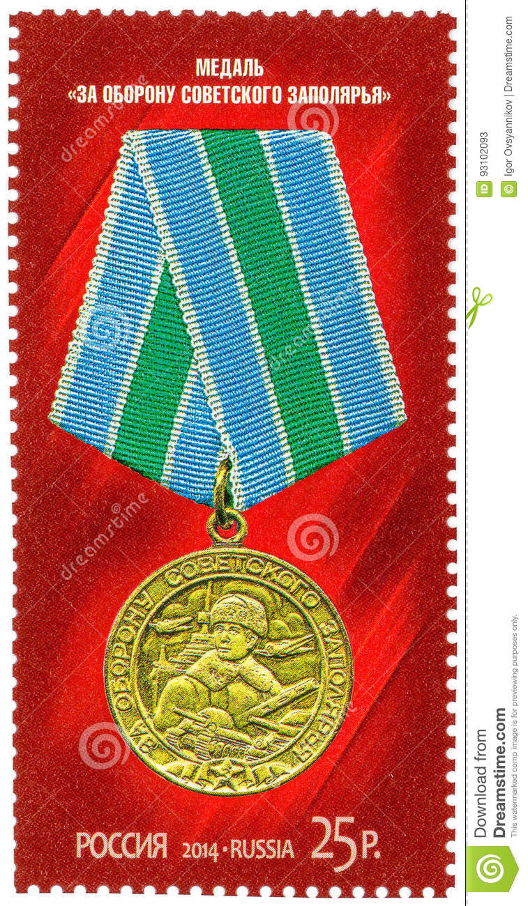 Postage stamp - the medal `For defense of Soviet Arctic`