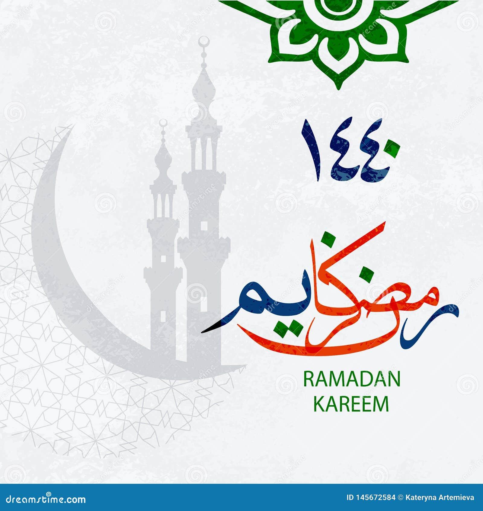 Postal islámica del saludo del día de fiesta del kareem del Ramadán