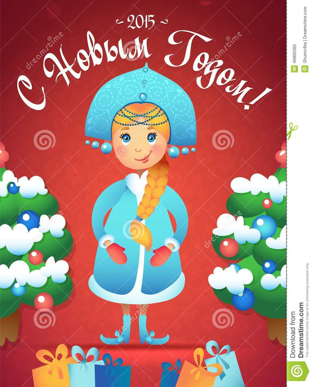 Postcard greetings happy new year in russian stock vector download comp m4hsunfo