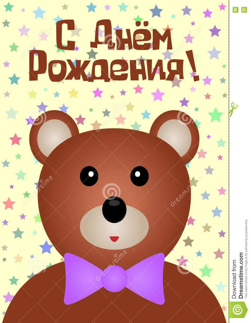 Postcard Happy Birthday In Russian Funny Bear With A Bow