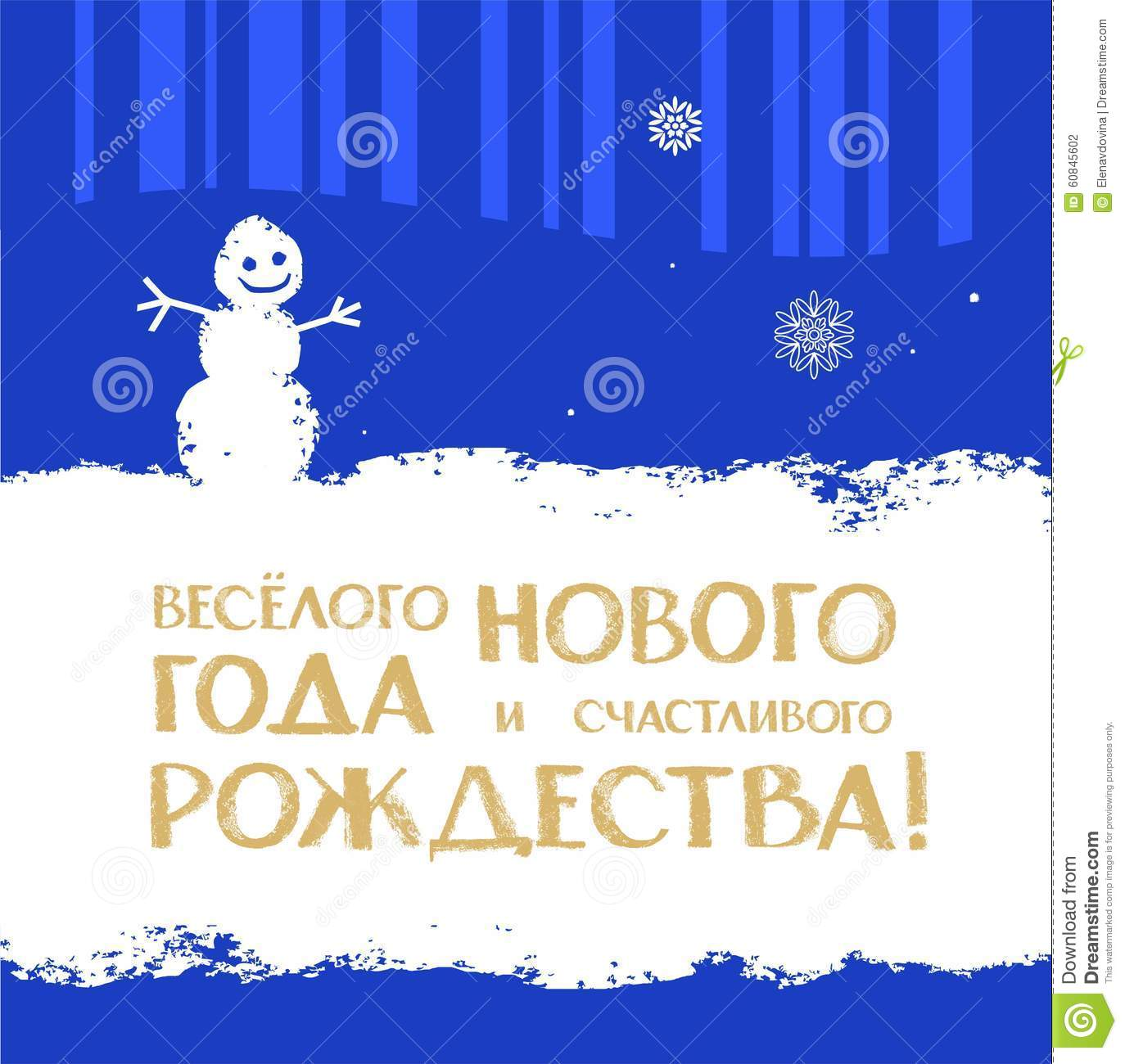 Postcard new year christmas blue russian language golden postcard new year christmas blue russian language golden letters m4hsunfo Image collections