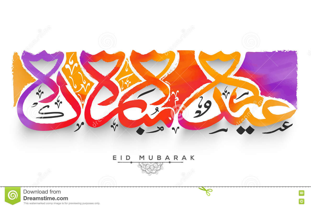Poster banner with arabic calligraphy for eid stock