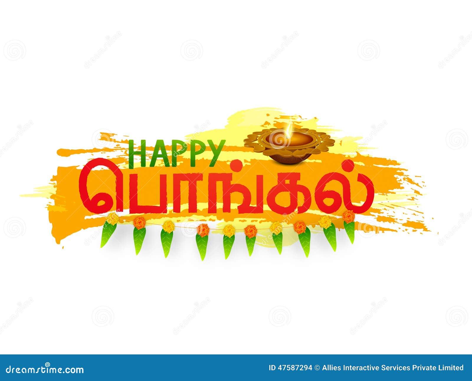Poster Or Banner Design For Happy Pongal Festival Celebrations