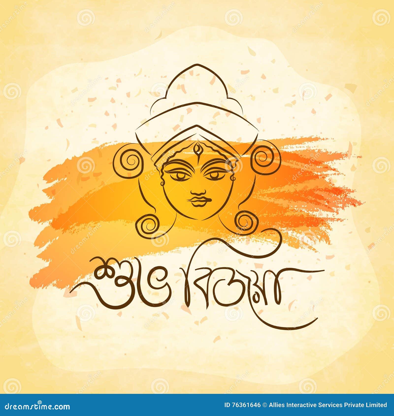 Durga Puja Greeting Card Cartoon Vector Cartoondealer 98503317