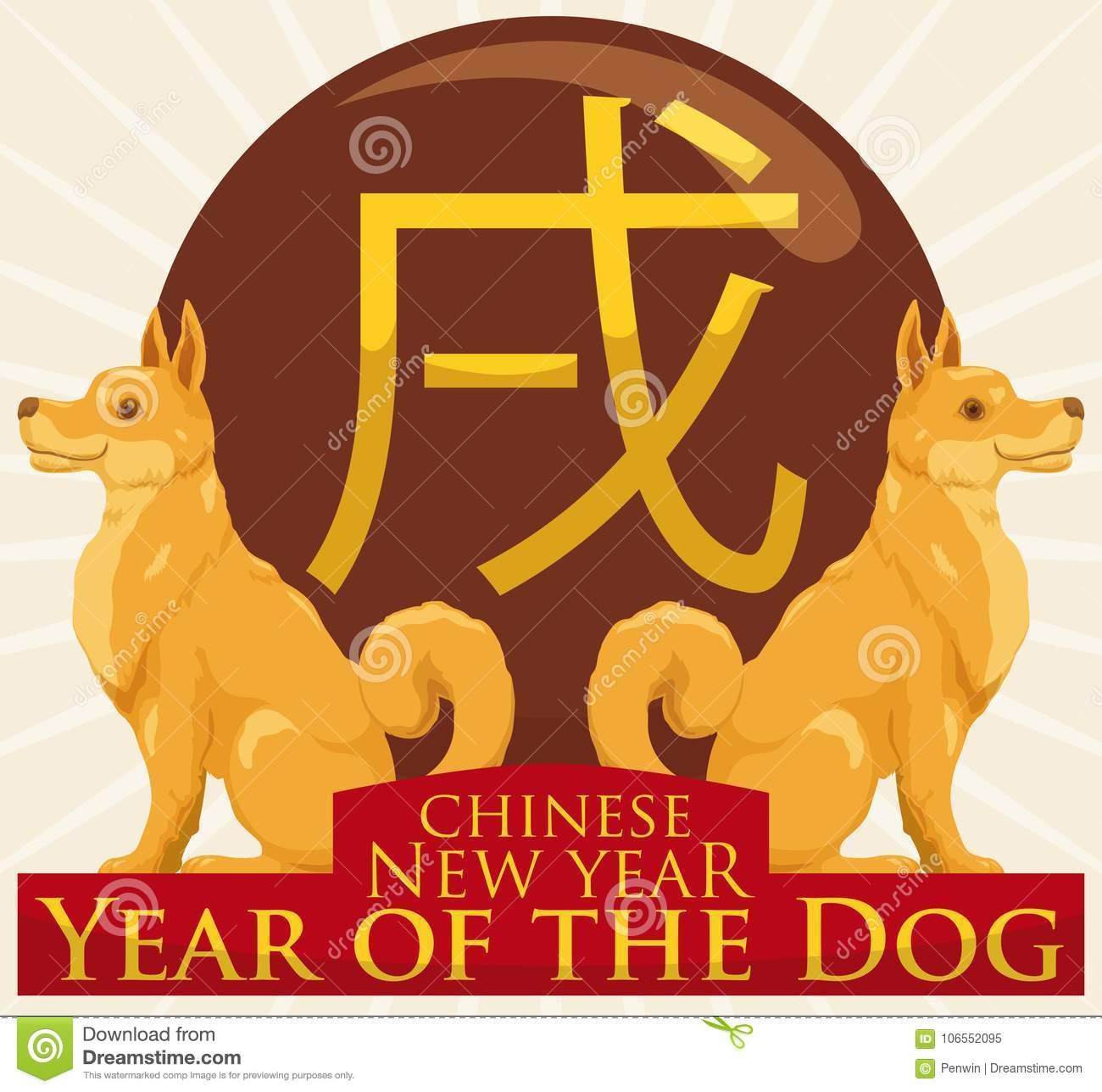 Golden Dog Statues Over Ball For Chinese New Year Vector