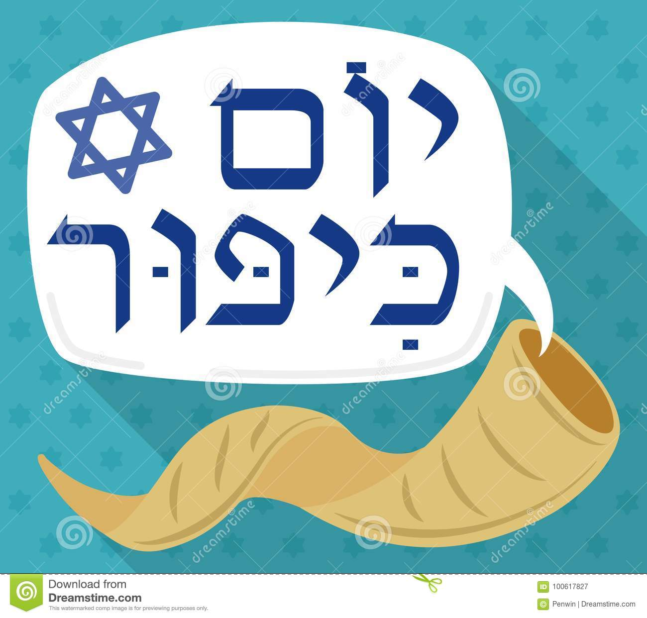 Shofar Horn And Speech Bubble Announcing Jewish Yom Kippur Vector