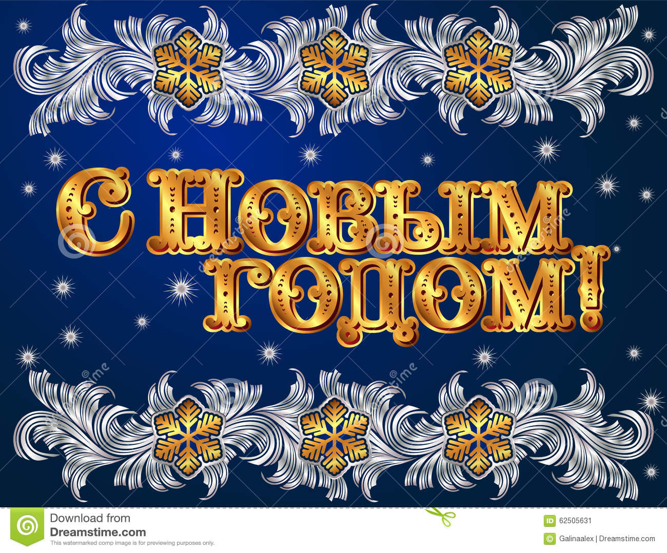 poster happy new year in russian stock vector image 62505631. Black Bedroom Furniture Sets. Home Design Ideas