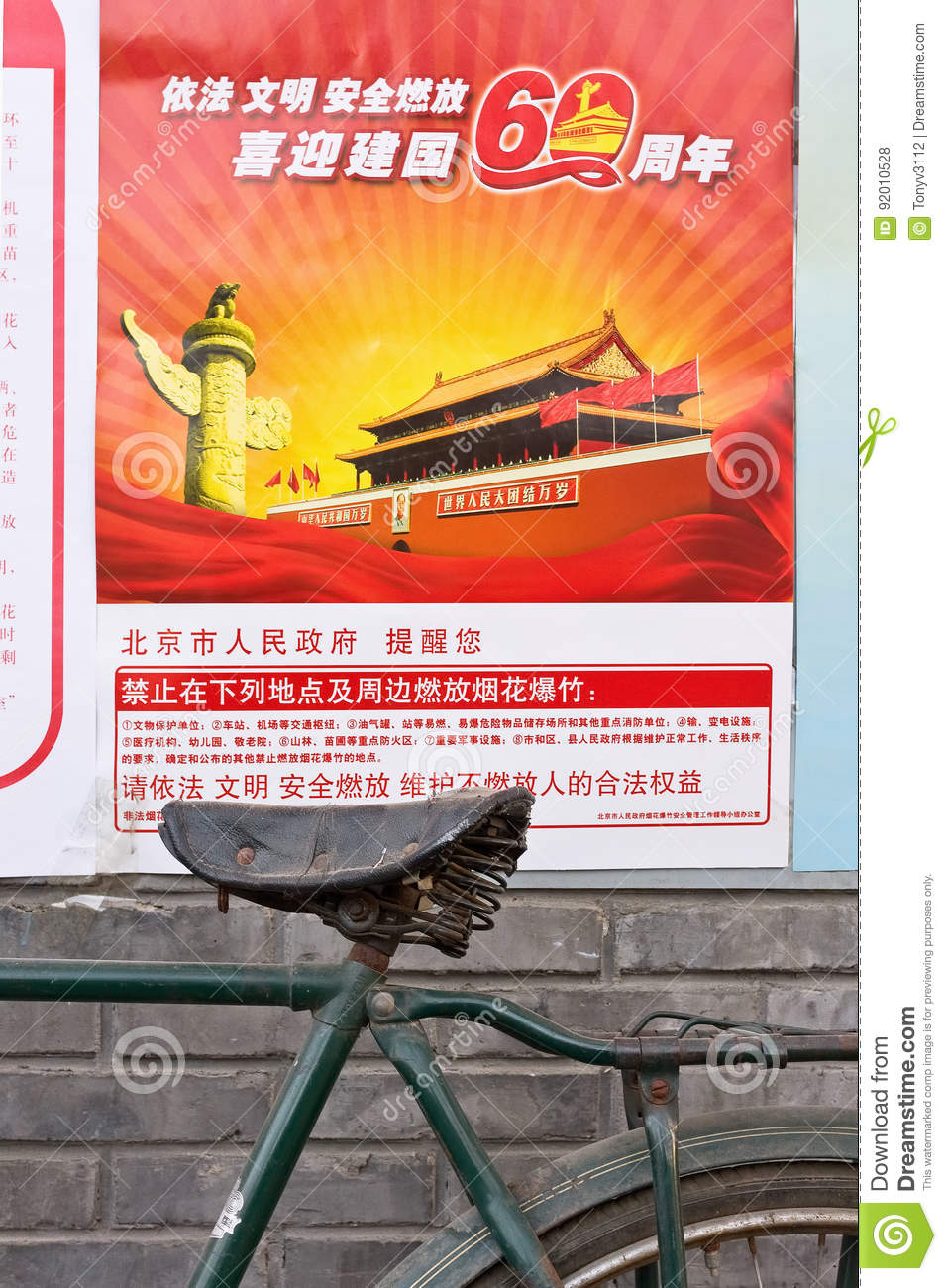 Poster For 60th Anniversary Of The PRC Beijing China Editorial