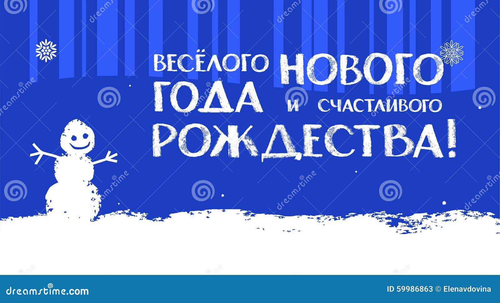postkarte neues jahr weihnachten schneemann russische. Black Bedroom Furniture Sets. Home Design Ideas