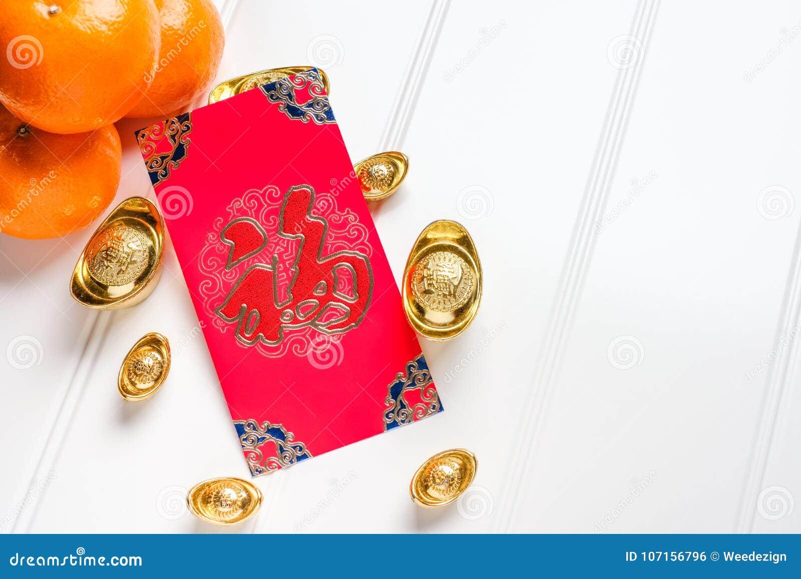 Pow för ang för paket för kuvert för nytt år för kines för bästa sikt röd med G