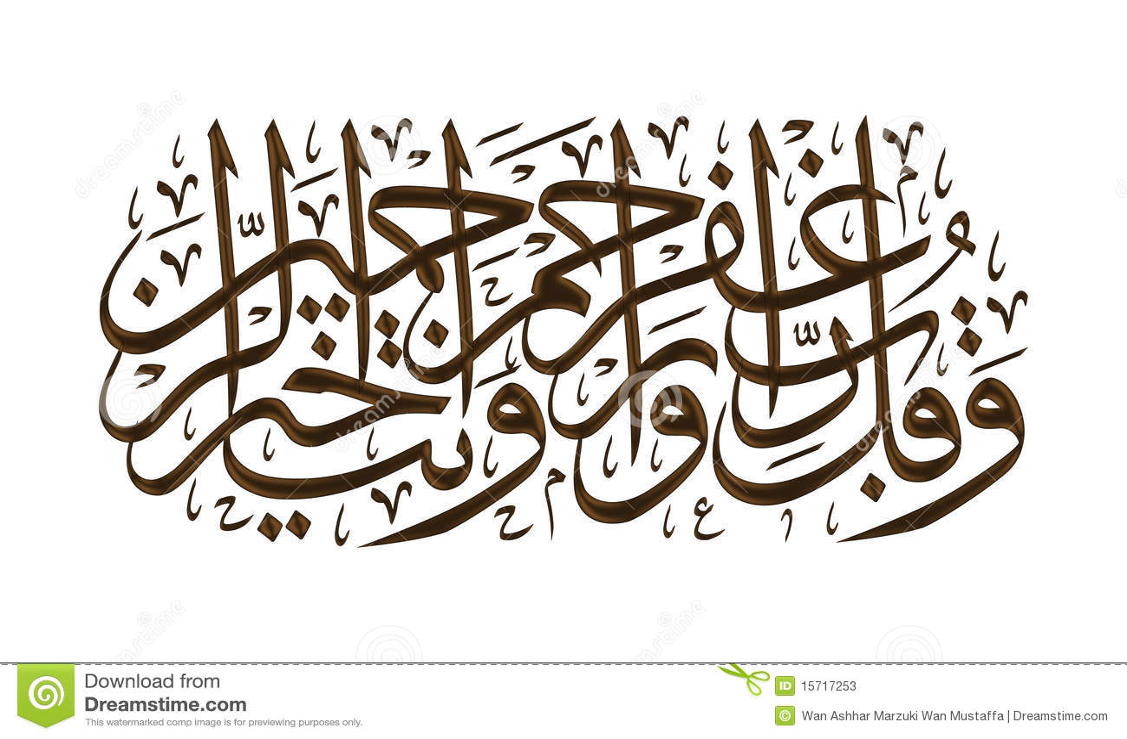 Arabic Calligraphy Quran Arabic Calligraphy