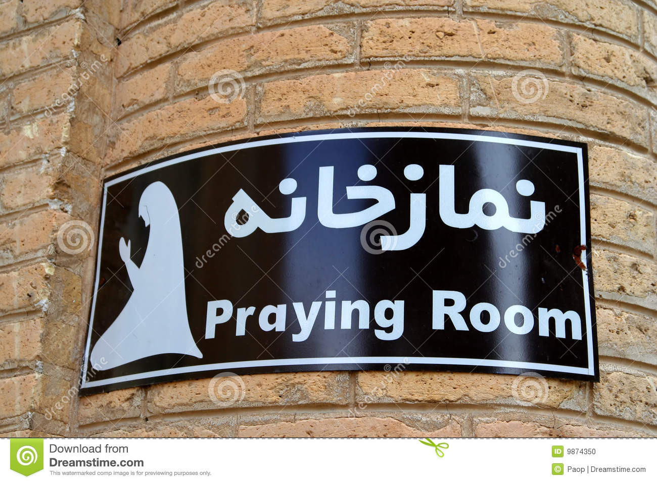 Praying Room Stock Photo Image Of Letter Religious